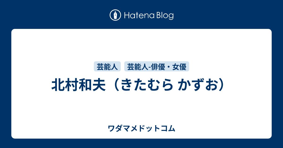 北村和夫の画像 p1_33