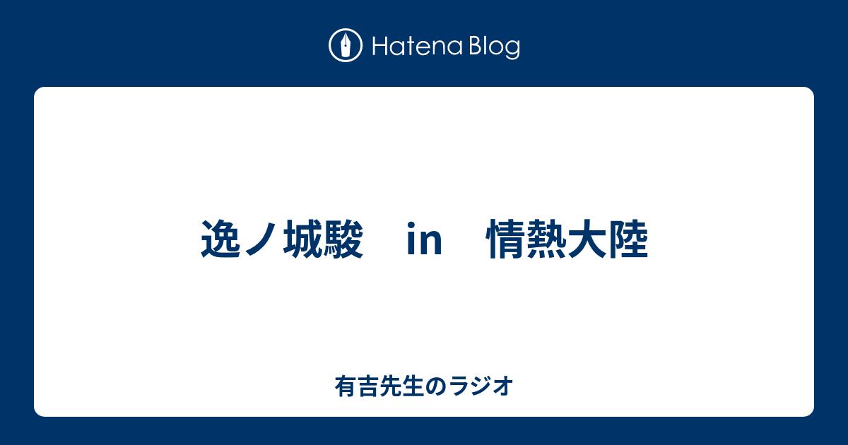 逸ノ城駿の画像 p1_39