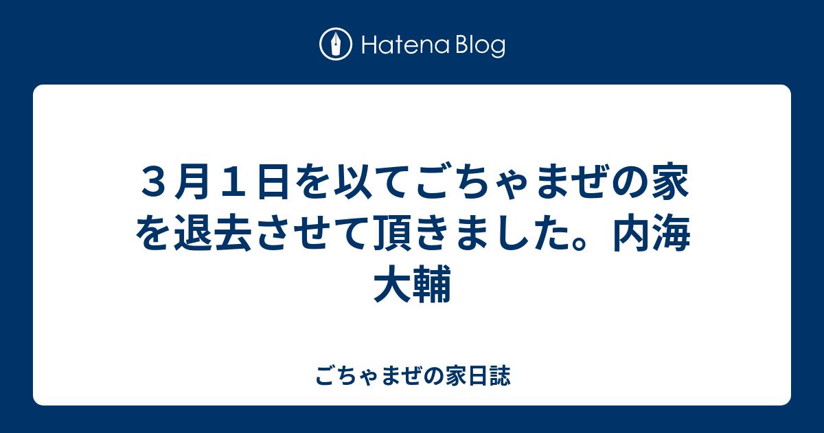 内海大輔の画像 p1_16