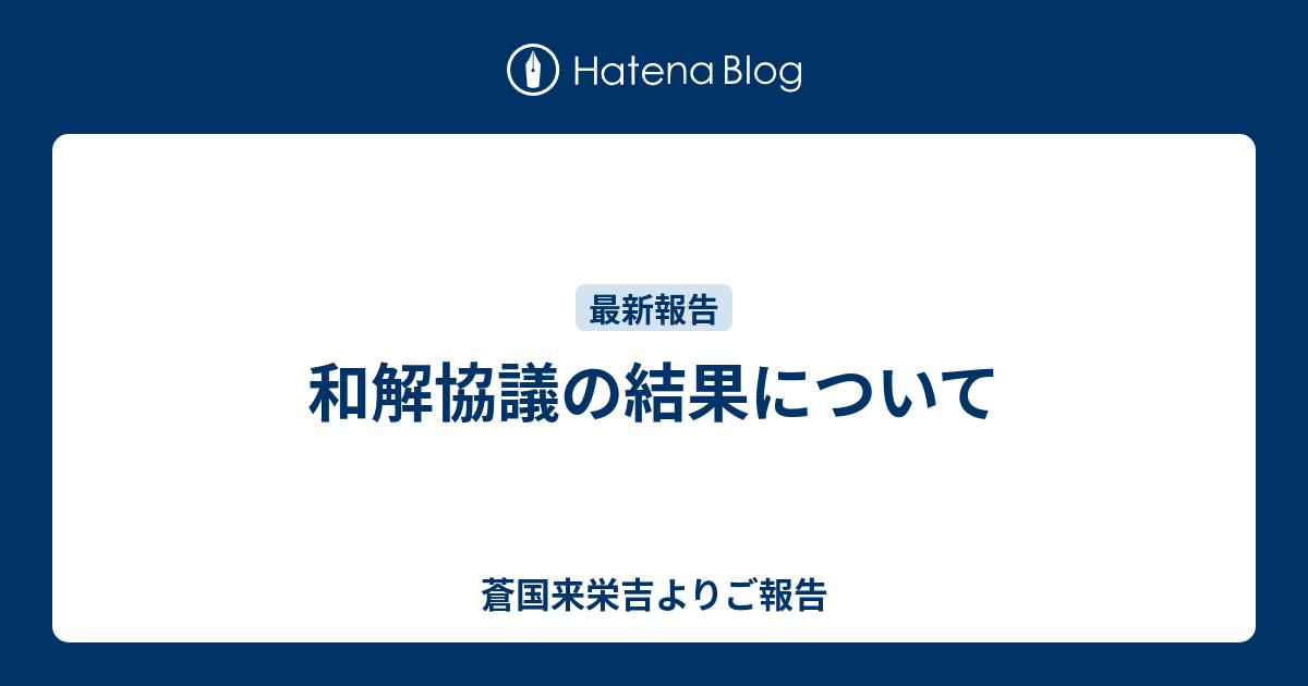 蒼国来栄吉の画像 p1_32