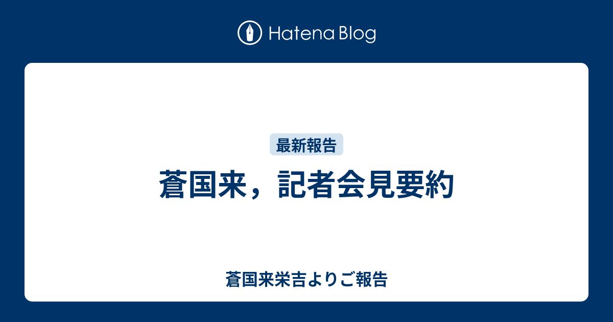蒼国来栄吉の画像 p1_28