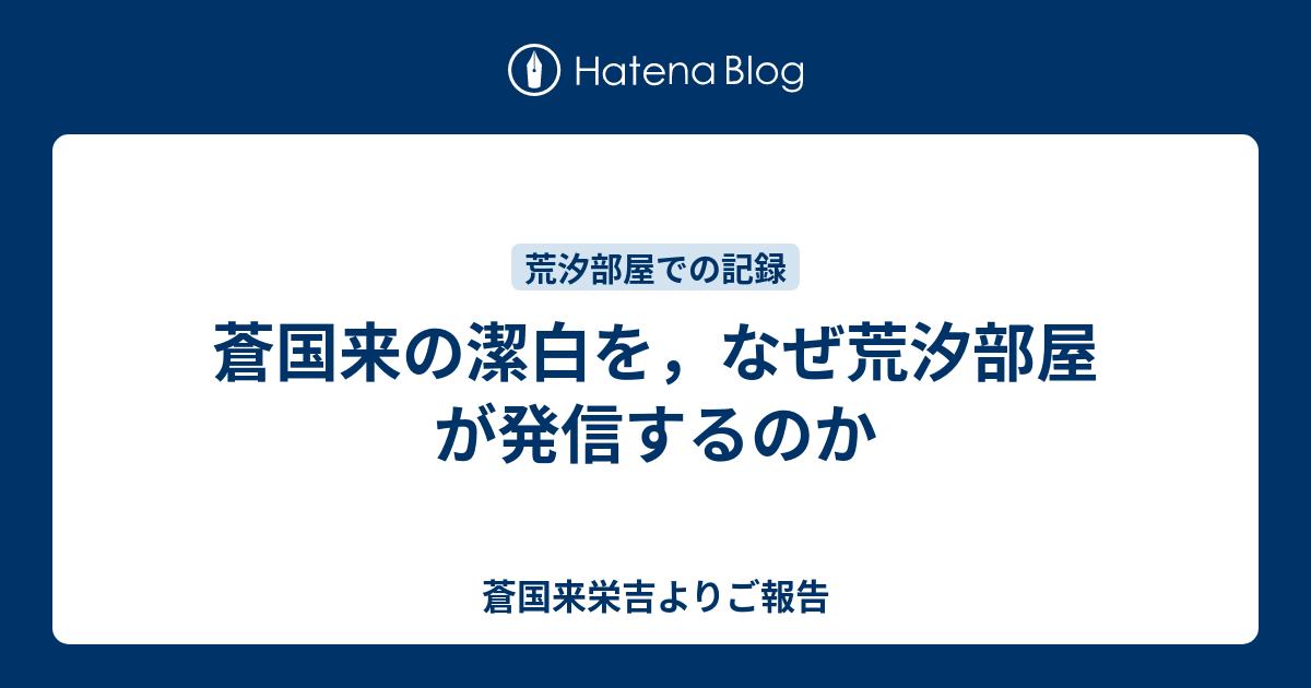 蒼国来栄吉の画像 p1_24