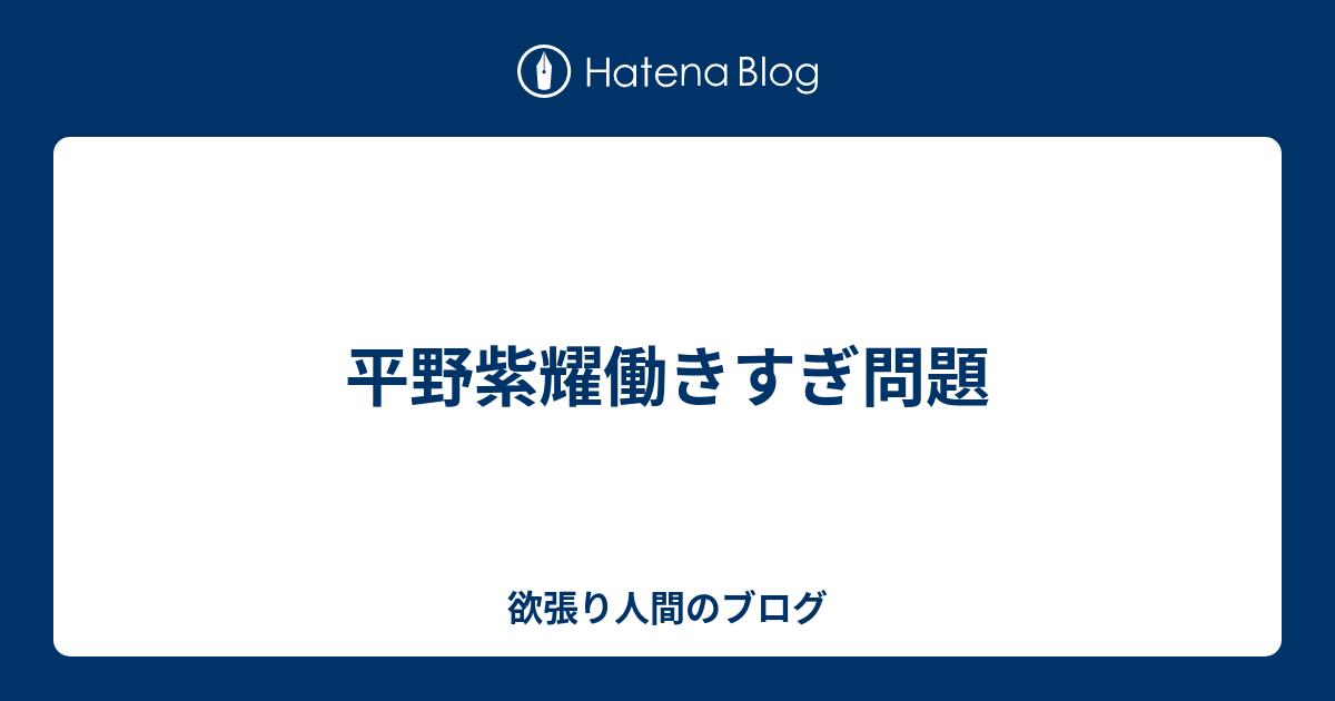 平野紫耀 テレビ出演予定