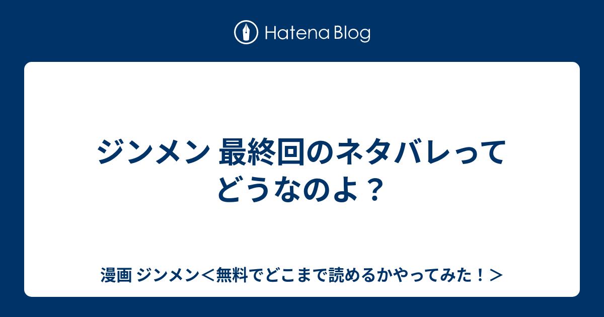ジンメン wiki