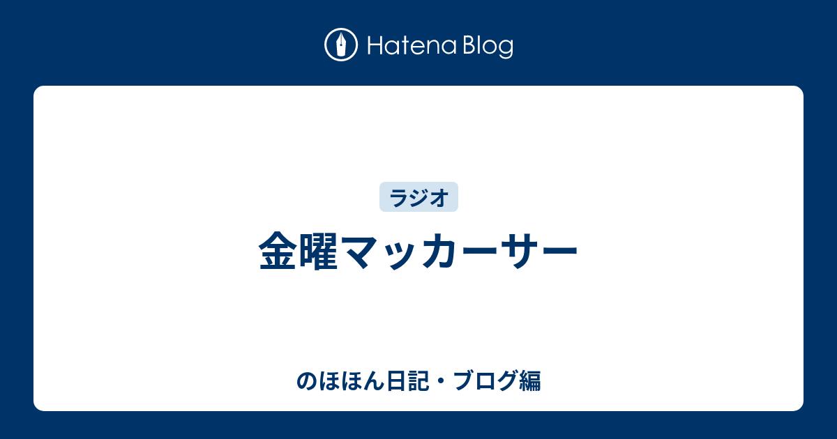 金曜マッカーサー - のほほん日記・ブログ編
