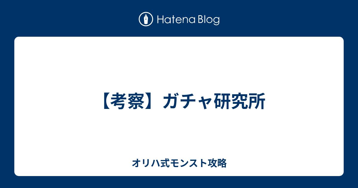 所 モンスト 研究