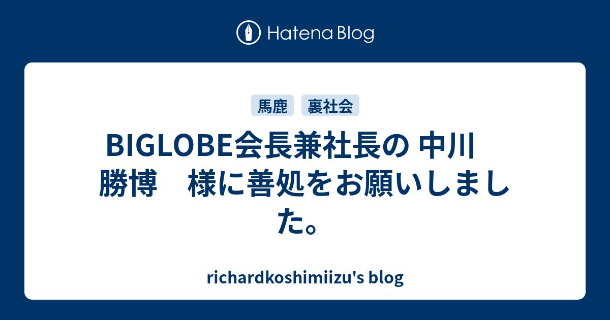 BIGLOBE会長兼社長の 中川 勝博 様に善処をお願いしました ...