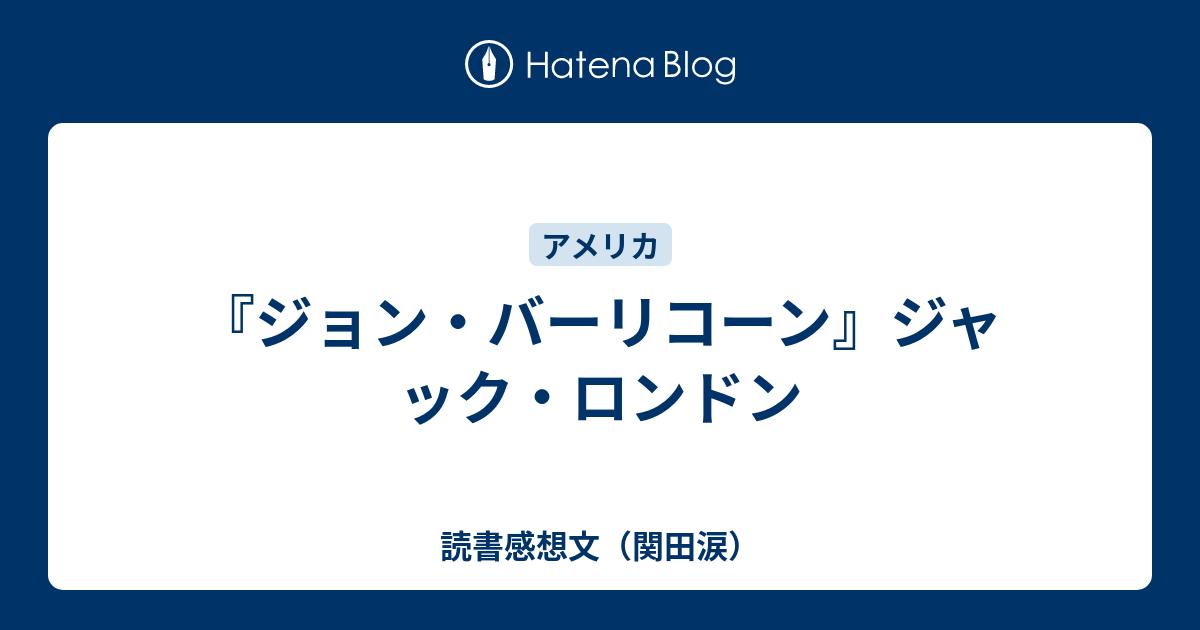 ジョン・バーリコーン』ジャック・ロンドン - 読書感想文(関田涙)