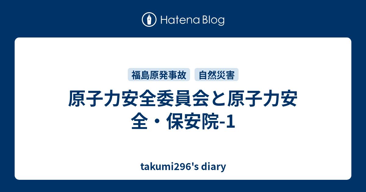 takumi296's diary  原子力安全委員会と原子力安全・保安院-1