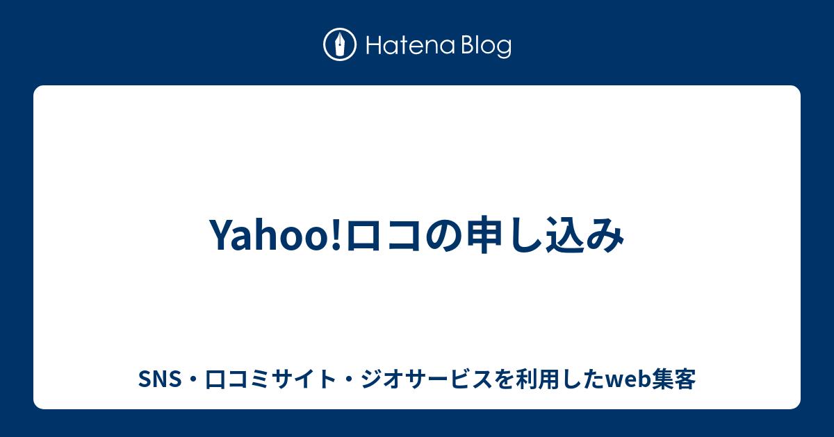 画面 管理 Yahoo ロコ Yahoo!ロコ プレイスに無料で店舗を登録する方法ガイド