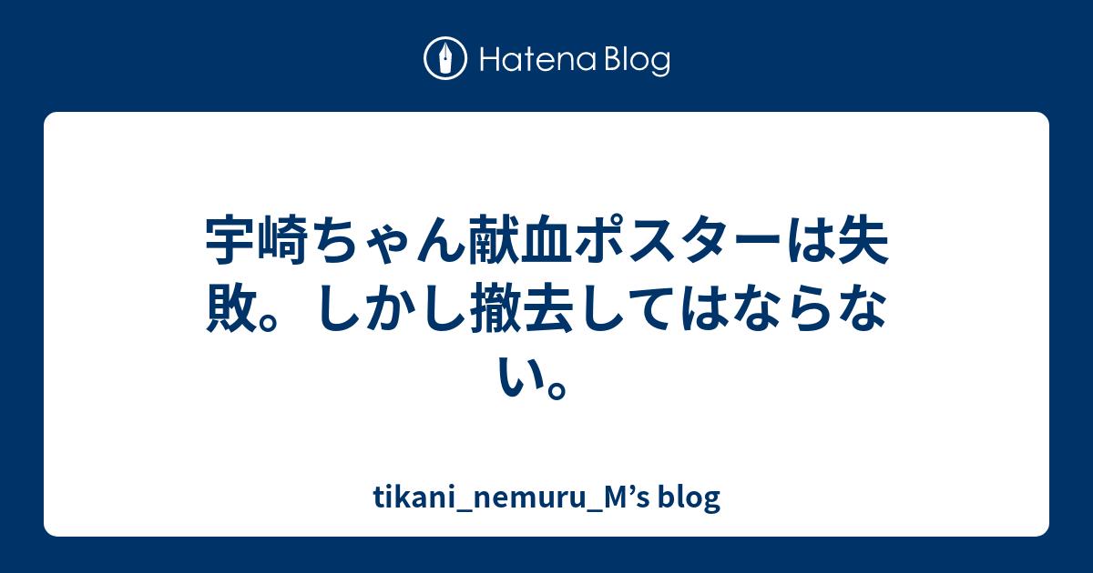 献血 ポスター 宇崎 ちゃん