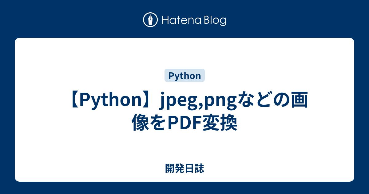 pdf jpeg変換ライブラリ python