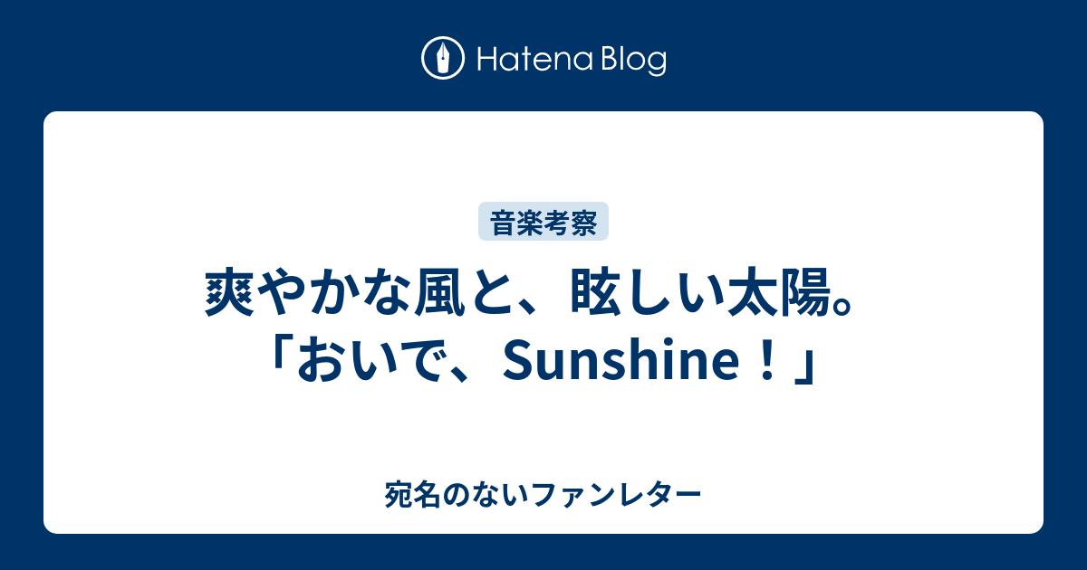 Sunshine 歌詞 おいで