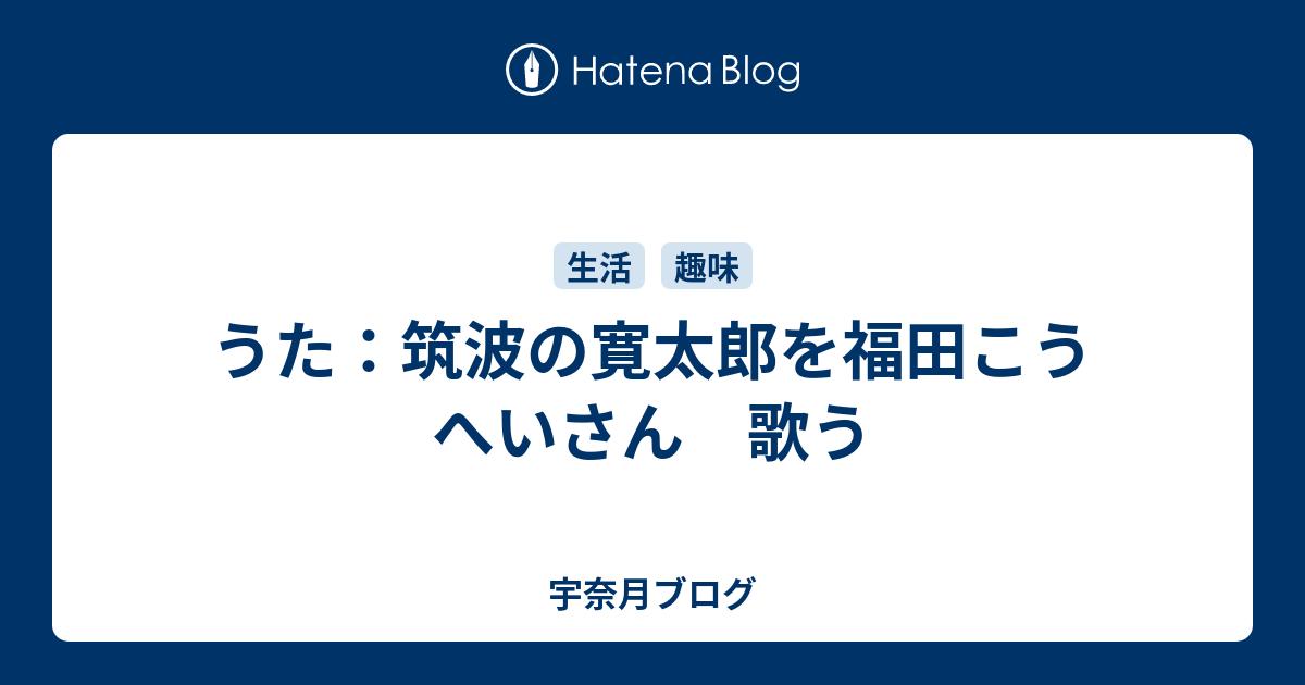 筑波 の 勘太郎
